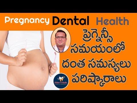 Dental Tips During Pregnancy || Oral Health In Pregnancy || Dr Shravan Kumar