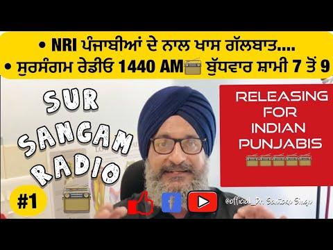 Sur Sangam Radio || Episode 1 || Dr. Santokh Singh II Chandigarh
