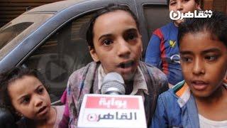 أطفال فيصل: «الشعب يريد بق ميه»