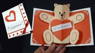 Поздравительная открытка своими руками