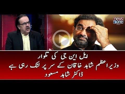 #LNG ki Talwar #ShahidKhaqanAbbasi Kay Sar Par Latak Rahi Hai | Dr.Shahid Masood