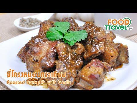 ซี่โครงหมูอบกระเทียม | FoodTravel ทำอาหาร - วันที่ 13 Mar 2019