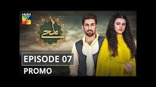 Lamhay Promo Episode #07 - HUM TV Drama 2 Oct 2018 | Teaser