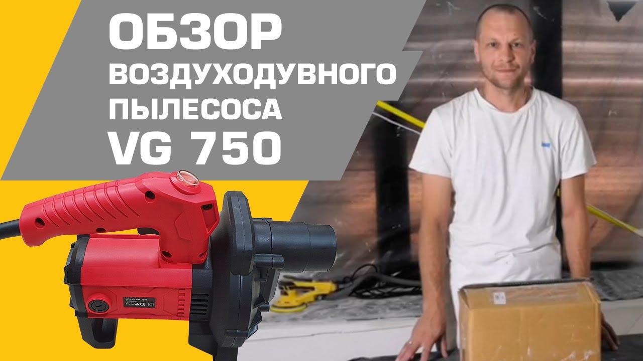 ПЫЛЕСОС ВОЗДУХОДУВНЫЙ VG750 | Обзор