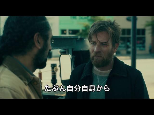 映画『ドクター・スリープ』US版メイン予告編