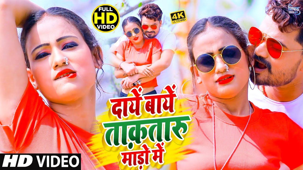 #Bihar में डीजे ताबड़तोड़ बज रहा ऐ गाना   दायें बायें ताक़तारु माड़ो में   Ritesh Premi   NEW #DJGAANA