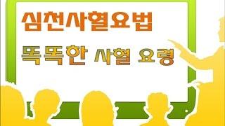 2016 송년특강, 심천사혈요법 똑똑한 사혈 요령