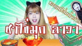 ชานมไข่มุก ลาวา  ของคนใส่หน้ากาก !? กินได้มั้ย PandaKookkook