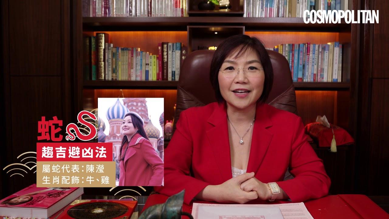 #麥玲玲 師傅分享 2019 #豬年 犯太歲消災法   Cosmopolitan HK - YouTube