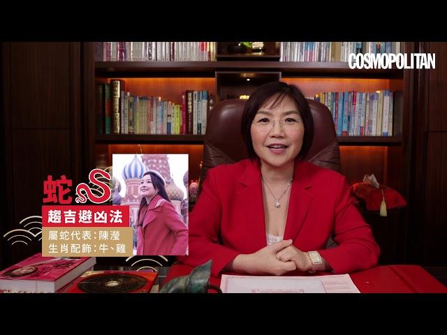 #麥玲玲 師傅分享 2019 #豬年 犯太歲消災法 | Cosmopolitan HK