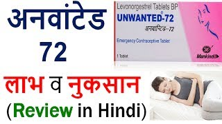 UNWANTED-72 Review In Hindi - Use, Benefit & Side Effects