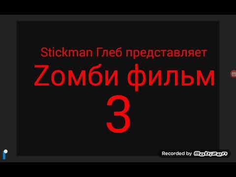 Зомби фильм 3 серия финал