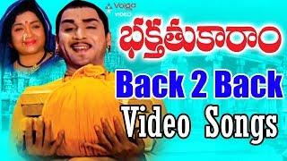 Bhakta Tukaram Movie Back 2 Back Video Songs - Nageshwara Rao, Anjali Devi - Volga Video