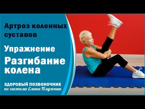 Артроз коленных суставов. Упражнение 2 Разгибание колена. Елена Плужник. Здоровые колени