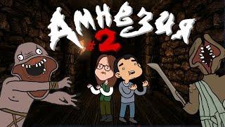 АМНЕЗИЯ - Несерьезные Приключения!  #2