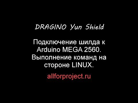 Подключение Dragino Yun Shield к Arduino Mega.