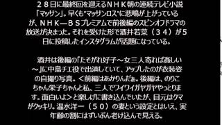 酒井若菜 マッサン 酒井若菜 結婚 酒井若菜 現在 酒井若菜 i love you ...