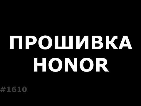 Как перепрошить honor