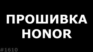Прошивка будь-якого Honor