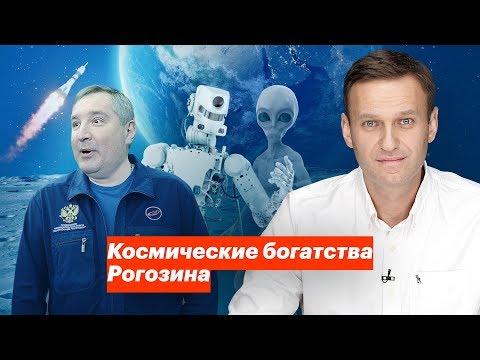 Космические богатства Рогозина