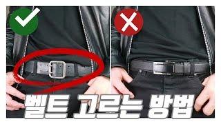 벨트 고르는 방법 (feat. 가성비 브랜드 추천)