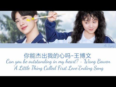 Lai Guanlin - A Little Thing Called First Love OST (Eng/Pinyin)Can You Feel My Heart? - Wang Bowen