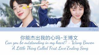 Lai Guanlin - A Little Thing Called First Love OST (Eng/Pinyin)Can you feel my heart - Wang Bowen