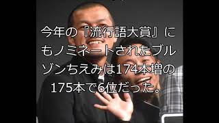 カミナリ、年間TV出演数230本増 ANZEN漫才・ブルゾンら抑えブレイク1位 ...