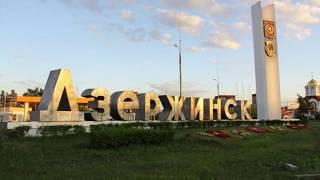 Красивые места Дзержинска Нижегородской области