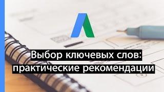 онлайн-школа Google: Как выбрать правильные ключевые слова?