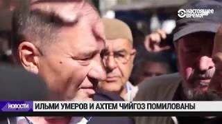Россия выдала Турции крымскотатарских активистов Чийгоза и Умерова | НОВОСТИ