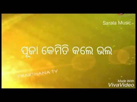 Amruta bani - କେମିତି ପୂଜା କଲେ ଭଲ ଜାଣନ୍ତୁ - Sarala Music