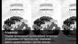 Альманах. Толковый Видеословарь русского языка(, 2014-02-26T12:11:19.000Z)