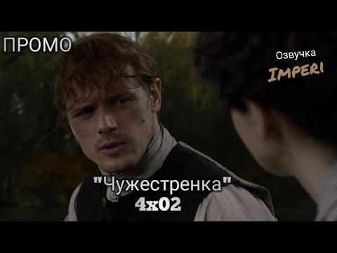 Чужестранка 4 сезон 2 серия / Outlander 4x02 / Русское промо