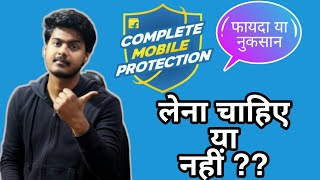 Flipkart Complete Mobile protection लेना चाहिए या नहीं ?? | Terms & Conditions kya hai ??