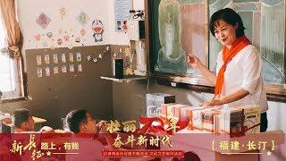 [壮丽70年 奋斗新时代]歌曲《种太阳》 演唱:鞠萍  CCTV综艺