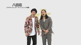 【公式】笑レース 八田荘 出演賭けた予選ネタ動画