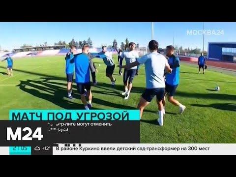 В Российской премьер-лиге могут отменить игру из-за коронавируса - Москва 24