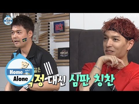 They Are Watching Soccer Together.. Hyun Moo Touched the Remote Control!!! [Home Alone Ep 249]