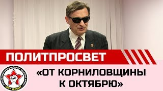 видео Большевики у власти - Основные вопросы истории России