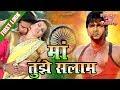Maa Tujhe Salaam - Bhojpuri Movie 2018 - Pawan Singh, Madhu Sharma - First Look - News