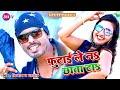 New #Purulia_Bangla_Video | Futai Le Na Chata Ta  #Singer_Bibhash_&_Payal  Full HD