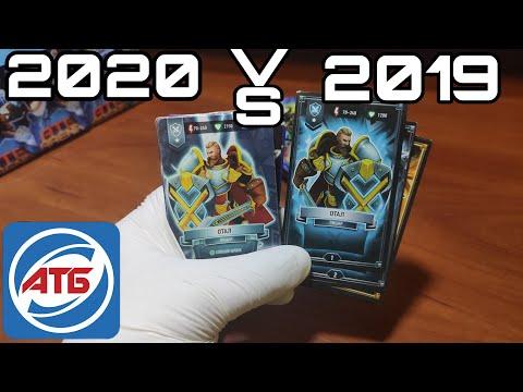 АТБ 2020 — ATB Arena.Сравнения 2019 - 2020 года.Skaut Влад.