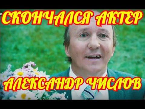Скончался Актер Александр Числов