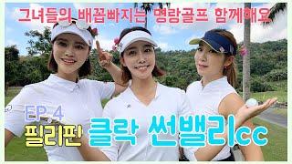 필리핀 골프여행 Ep.4 그녀들의 배꼽빠지는 클락 썬밸…