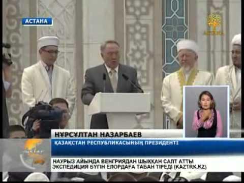 Астанада «Әзірет Сұлтан» мешіті ашылды
