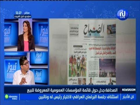 أهم عناوين الصحف الوطنية ليوم السبت 15 سبتمبر 2018 - قناة نسمة