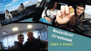 MaxGuide - Путешествие в Сочи на авто (Орёл и Решка)(, 2015-04-20T21:47:26.000Z)