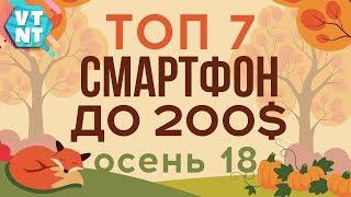 ТОП 7 СМАРТФОНОВ ДО $200 ОСЕНЬ 2018