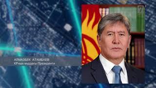 25 09 2018 Кабар - 7-канал